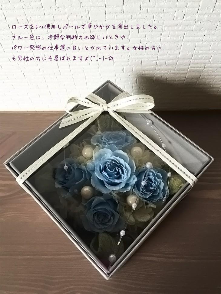 フラワーボックスブルーインテリアとして贈り物/プレゼント/父の日送料無料 lpm0017 商品イメージ1