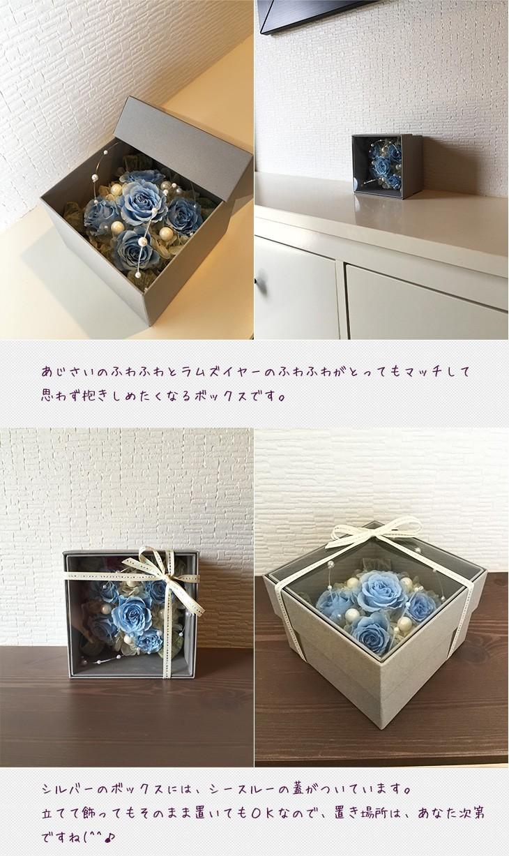 フラワーボックスブルーインテリアとして贈り物/プレゼント/父の日送料無料 lpm0017 商品イメージ2