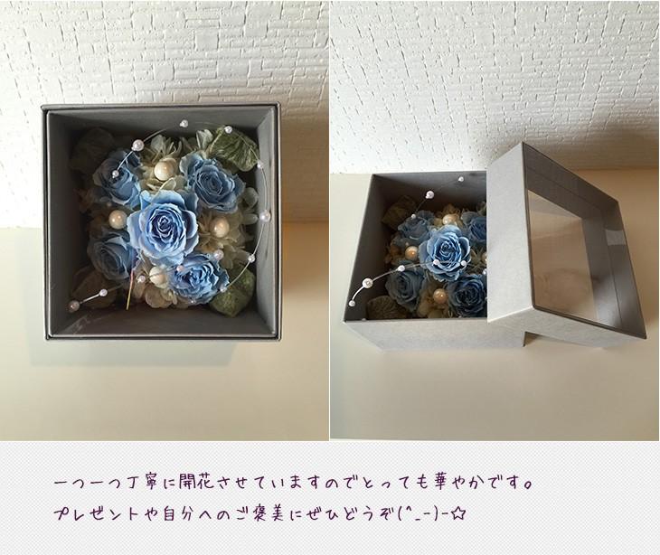 フラワーボックスブルーインテリアとして贈り物/プレゼント/父の日送料無料 lpm0017 商品イメージ3