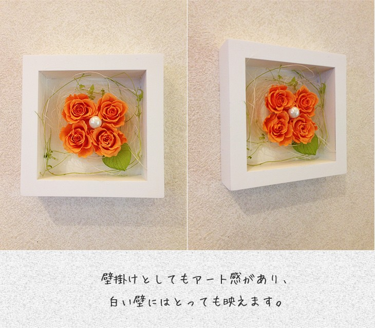 プリザーブドフラワーの壁掛けフレームオレンジは置物としても使えます。贈り物/プレゼント/送料無料 lpm0021 商品イメージ0