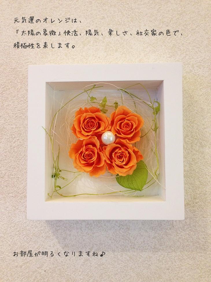 プリザーブドフラワーの壁掛けフレームオレンジは置物としても使えます。贈り物/プレゼント/送料無料 lpm0021 商品イメージ1