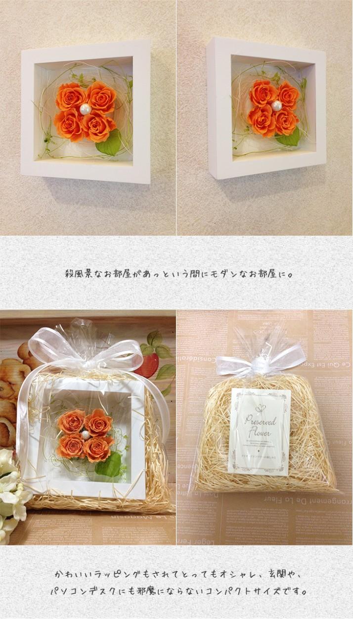 プリザーブドフラワーの壁掛けフレームオレンジは置物としても使えます。贈り物/プレゼント/送料無料 lpm0021 商品イメージ2