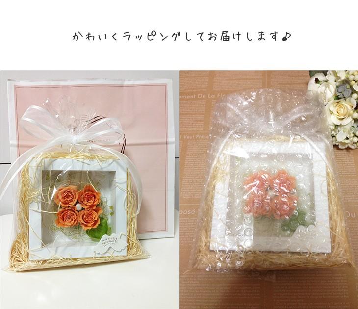 プリザーブドフラワーの壁掛けフレームオレンジは置物としても使えます。贈り物/プレゼント/送料無料 lpm0021 商品イメージ6