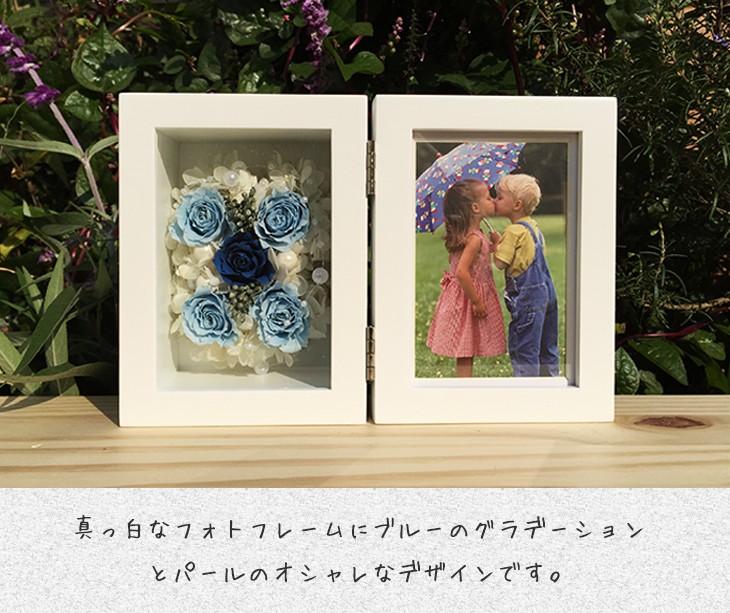 プリザーブドフラワーのフォトフレーム(ブルー)/写真立て/結婚祝い/結婚記念日/誕生日プレゼント/贈り物送料無料  lpm0022 商品イメージ0