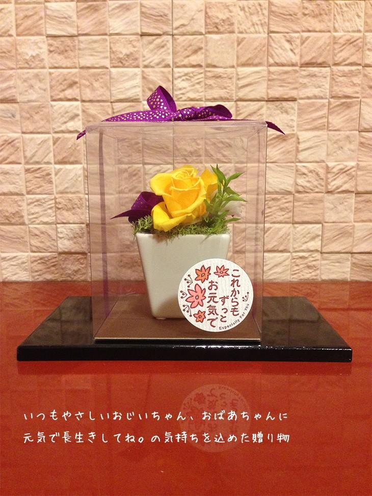 なごみ/敬老の日/誕生日/母の日/お祝/お正月のお飾りに 商品イメージ0