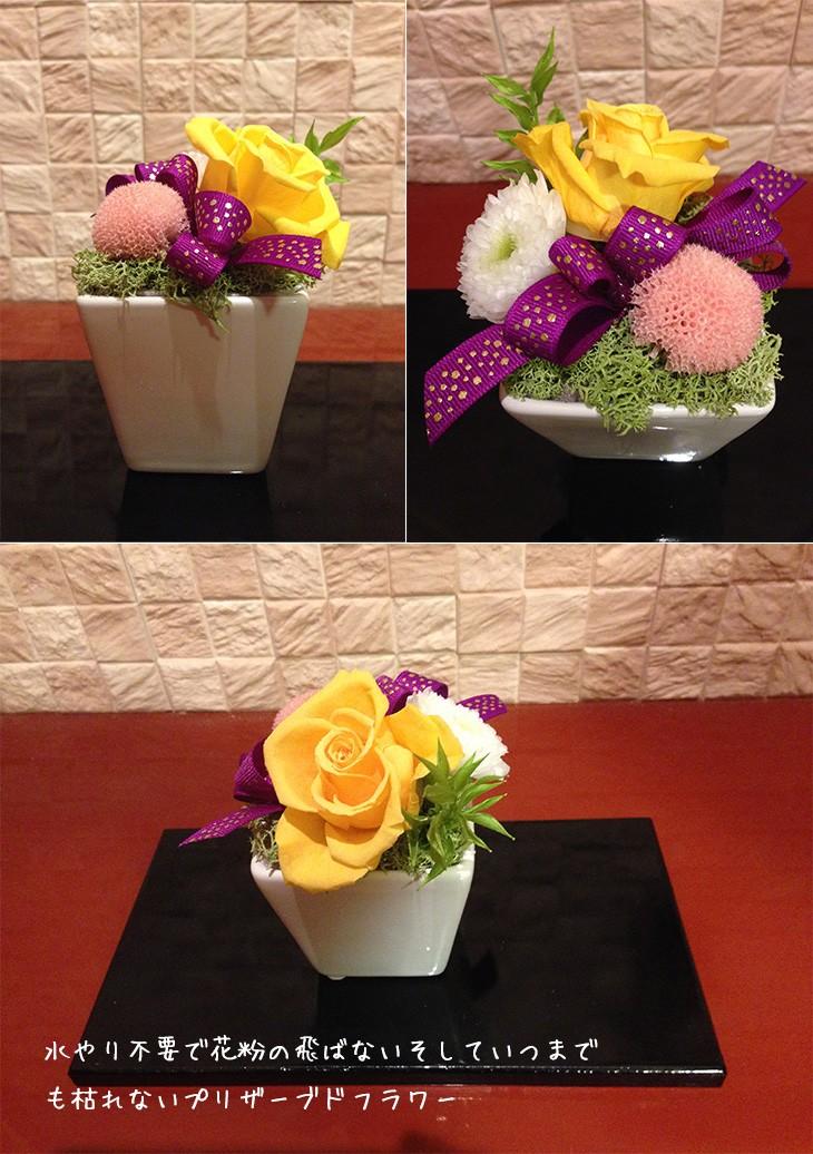 なごみ/敬老の日/誕生日/母の日/お祝/お正月のお飾りに 商品イメージ1