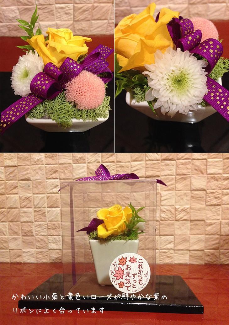 なごみ/敬老の日/誕生日/母の日/お祝/お正月のお飾りに 商品イメージ2