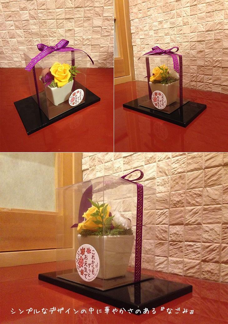 なごみ/敬老の日/誕生日/母の日/お祝/お正月のお飾りに 商品イメージ3