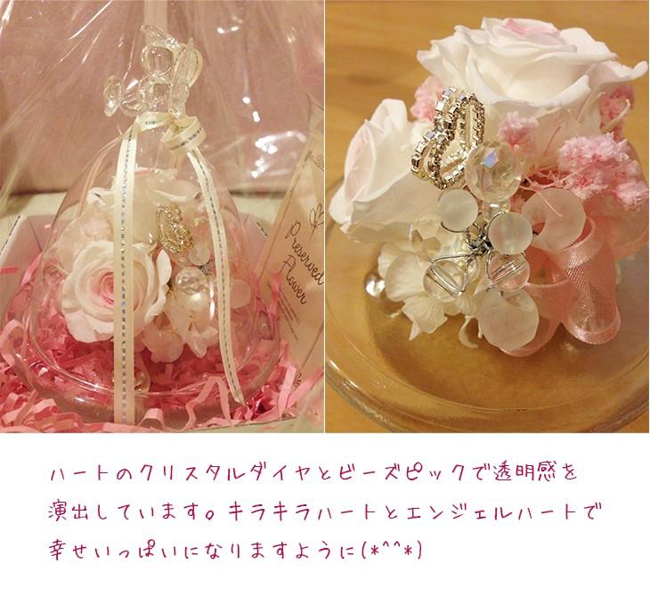ハートを持ったプリザーブドフラワーのガラスドームエンジェルローズ結婚祝い/贈り物/プレゼント送料無料 lpm0031 商品イメージ1
