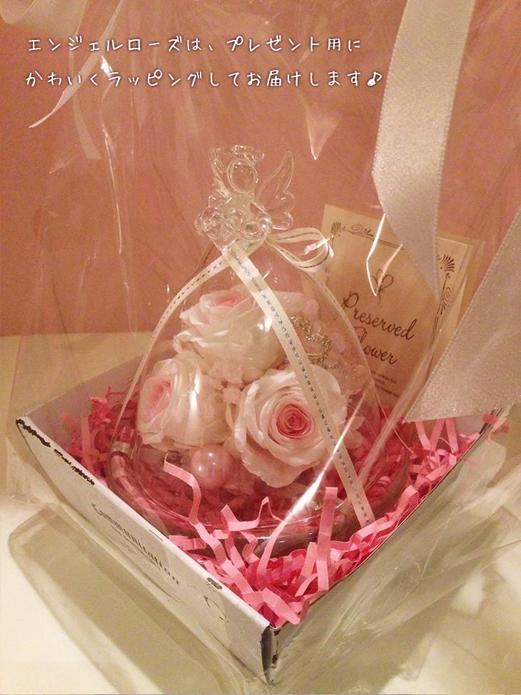ハートを持ったプリザーブドフラワーのガラスドームエンジェルローズ結婚祝い/贈り物/プレゼント送料無料 lpm0031 商品イメージ3