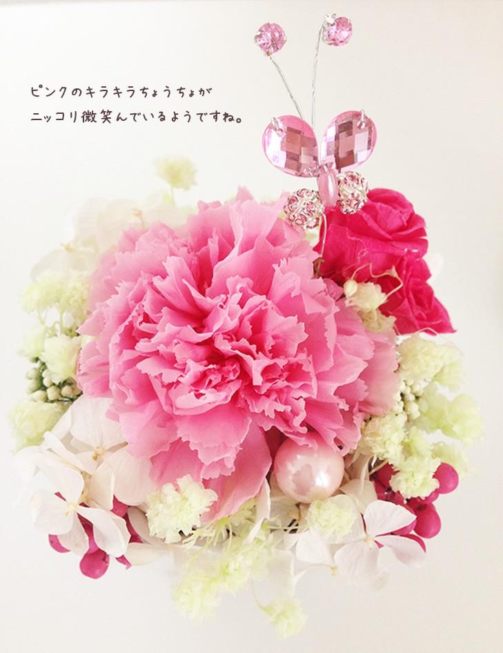 プリザーブドフラワー プチギフトはピンクのかわいいカーネーション母の日/誕生日/愛妻の日/ホワイトデー送料無料 商品イメージ1