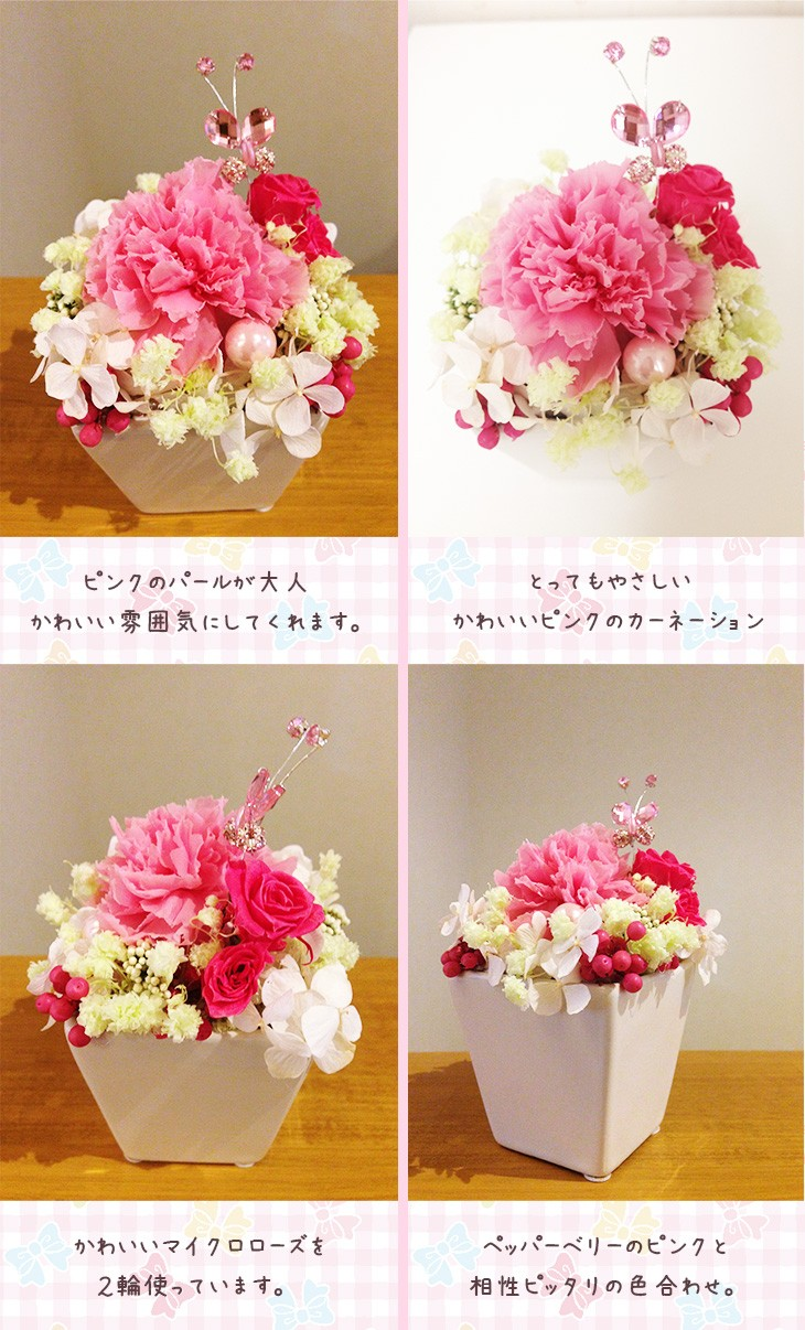 プリザーブドフラワー プチギフトはピンクのかわいいカーネーション母の日/誕生日/愛妻の日/ホワイトデー送料無料 商品イメージ2