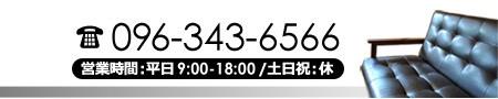 ピカイチ家具問い合わせ096-343-6566 営業時間は平日9時から18時、土日祝休日