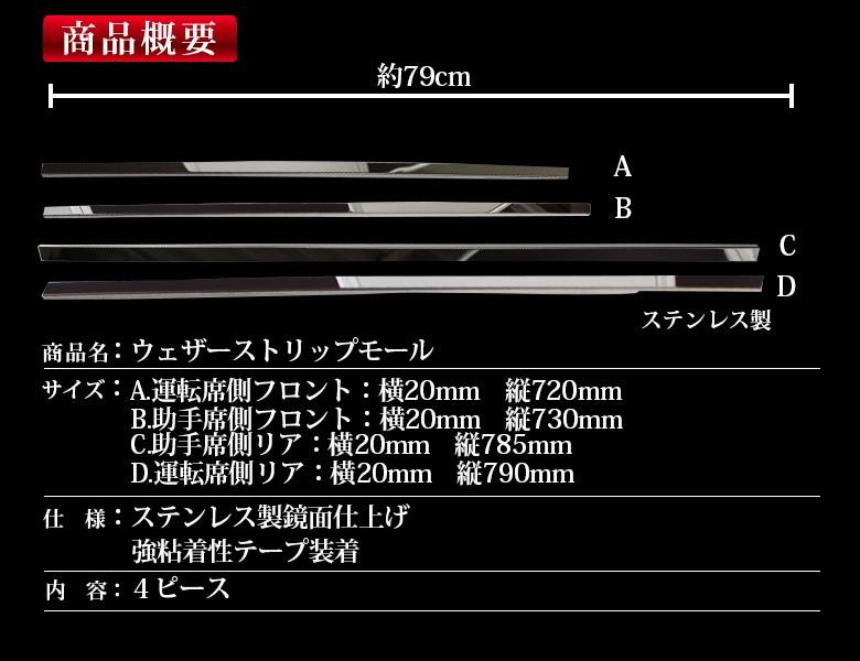 【DAIHATSUタント/タントカスタム】ウィンドウ周り輝く!タント/タントカスタムLA600/610S専用ウェザーストリップモール新品1台フルセット 鏡面 サイドドア-商品概要