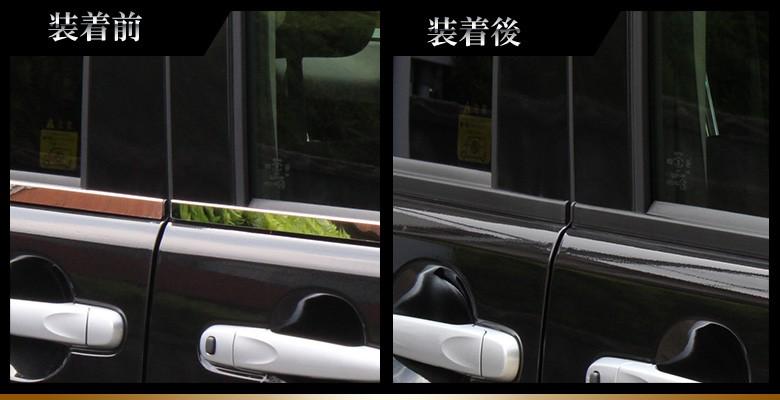 【DAIHATSUタント/タントカスタム】ウィンドウ周り輝く!タント/タントカスタムLA600/610S専用ウェザーストリップモール新品1台フルセット 鏡面 サイドドア-装着前後